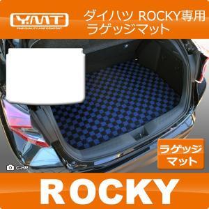 ダイハツ 新型 ロッキー 200系 ラゲッジマット(トランクマット)  YMTシリーズ|y-mt