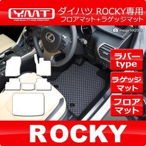 ダイハツ 新型 ロッキー 200系 ラバー製フロアマット+ラゲッジマット  YMTフロアマット|y-mt