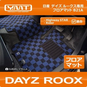 YMT 日産 デイズルークス  フロアマット DAYZROOX|y-mt