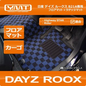 YMT 日産 デイズルークス  フロアマット+ラゲッジマット DAYZROOX|y-mt