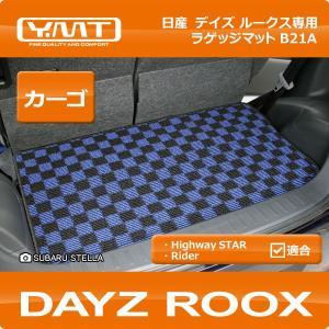 YMT 日産 デイズルークス  ラゲッジマット(トランクマット) DAYZROOX|y-mt