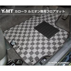 YMT カローラルミオン専用フロアマット|y-mt