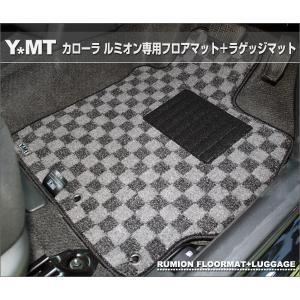 YMT カローラルミオン専用フロアマット+ラゲッジマット|y-mt