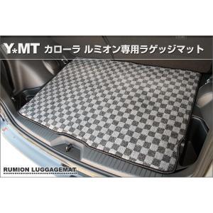 YMT カローラルミオン専用ラゲッジマット(カーゴマット)|y-mt