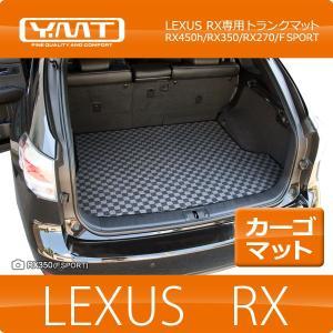 YMT レクサス 新型RX (20系/10系) ラゲッジマット|y-mt