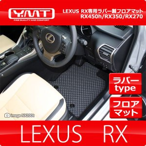 レクサス 新型RX (20系/10系) ラバー製フロアマット RX200t RX450h RX350 RX300 RX270|y-mt