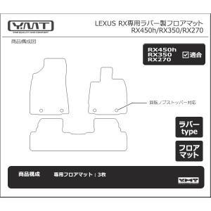 レクサス 新型RX (20系/10系) ラバー製フロアマット RX200t RX450h RX350 RX300 RX270|y-mt|06