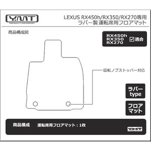 レクサス 新型RX (20系/10系) ラバー製運転席用フロアマット RX200t RX450h RX350 RX300 RX270 y-mt 05