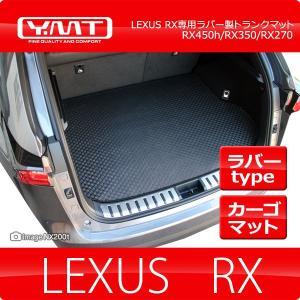 レクサス 新型RX (20系/10系) ラバー製ラゲッジマット(カーゴマット) RX200t RX450h RX350 RX300 RX270|y-mt