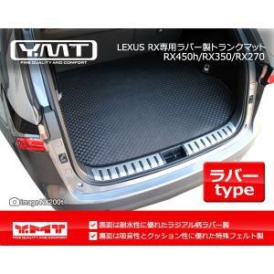 レクサス 新型RX (20系/10系) ラバー製ラゲッジマット(カーゴマット) RX200t RX450h RX350 RX300 RX270|y-mt|02