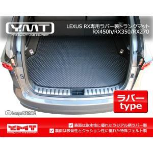 レクサス 新型RX (20系/10系) ラバー製ラゲッジマット(カーゴマット) RX200t RX450h RX350 RX300 RX270|y-mt|03
