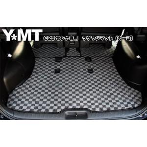 YMT C25セレナ ラゲッジマット(カーゴ)|y-mt