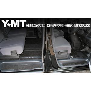 YMT C25セレナ ステップマット(エントランスマット)|y-mt