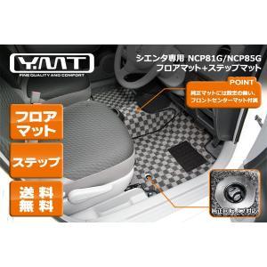 YMTフロアマット シエンタ 80系 フロアマット+ステップマット 送料無料|y-mt|02