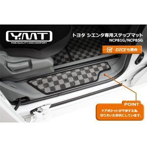 YMTフロアマット シエンタ 80系 フロアマット+ステップマット 送料無料|y-mt|03