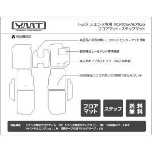 YMTフロアマット シエンタ 80系 フロアマット+ステップマット 送料無料|y-mt|04