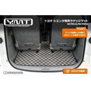 YMT シエンタ 80系 ラゲッジマット (トランクマット)|y-mt|02