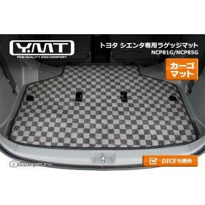 YMT シエンタ 80系 ラゲッジマット (トランクマット)|y-mt|03