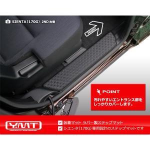 新型 シエンタ 170系 ラバー製セカンドラグマット+ステップマット YMT|y-mt|04