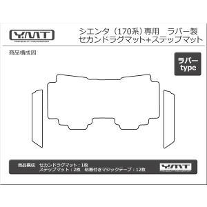 新型 シエンタ 170系 ラバー製セカンドラグマット+ステップマット YMT|y-mt|06