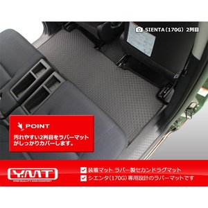新型 シエンタ 170系 ラバー製セカンドラグマット YMT|y-mt|02