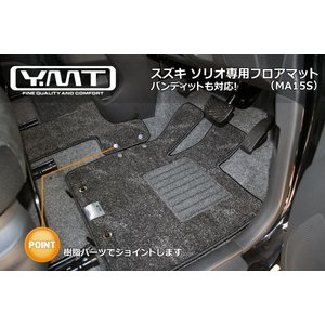 YMT ソリオ フロアマット(ソリオ バンディットも対応)|y-mt