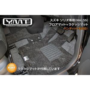YMT ソリオ フロアマット+ラゲッジマット(ソリオ バンディットも対応)|y-mt
