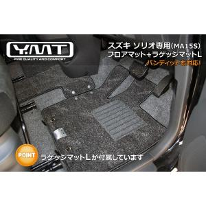 YMT ソリオ フロアマット+ラゲッジマットLサイズ(ソリオ バンディットも対応)|y-mt