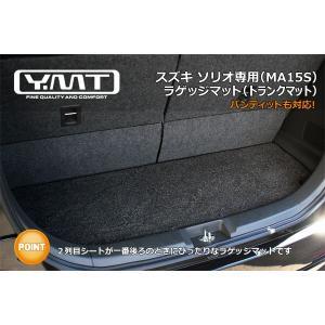 YMT ソリオ ラゲッジマット(ソリオ バンディットも対応)|y-mt