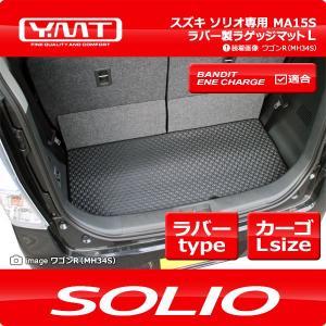 YMT スズキ ソリオ ラバー製ラゲッジマットL(トランクマットL) MA15S|y-mt