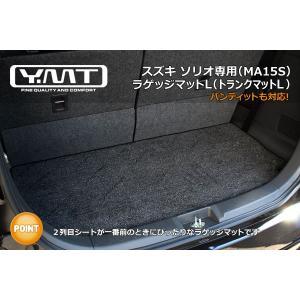 YMT ソリオ ラゲッジマットLサイズ(ソリオ バンディットも対応)|y-mt