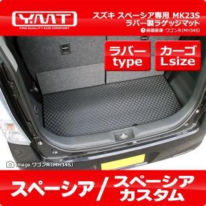 YMT スズキ スペーシア ラバー製ラゲッジマット(トランクマット) MK32S|y-mt