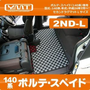 YMTフロアマット ポルテ スペイド セカンドラグマットLサイズ(140系)|y-mt