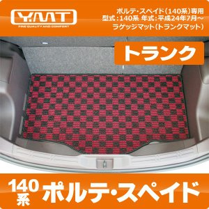 YMTフロアマット ポルテ スペイド ラゲッジマット(140系)|y-mt