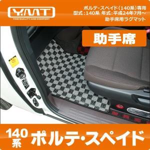 YMTフロアマット ポルテ スペイド 助手席用ラグマット(140系)|y-mt