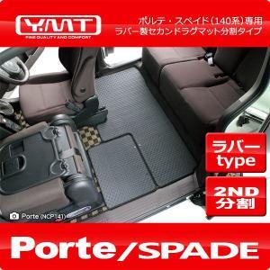 YMT ポルテ スペイド ラバー製セカンドラグマット分割タイプ【140系】|y-mt
