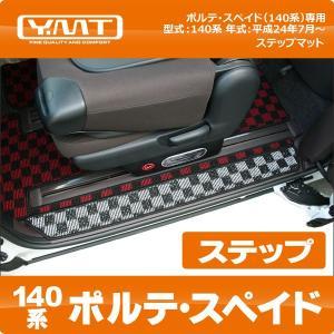 YMTフロアマット ポルテ スペイド ステップマット(140系)|y-mt
