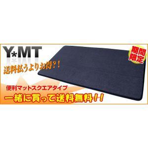 YMT 便利マットスクエアタイプ 送料無料|y-mt