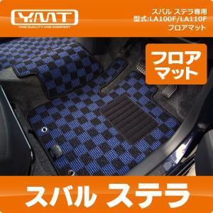 YMTフロアマット ステラ フロアマット【LA100F/LA110F】|y-mt