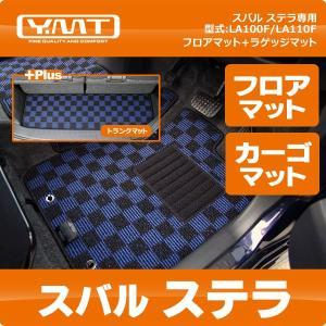 YMTフロアマット ステラ フロアマット+ラゲッジマット【LA100F/LA110F】|y-mt