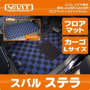 YMTフロアマット ステラ フロアマット+ラゲッジマットL【LA100F/LA110F】|y-mt