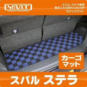 YMT ステラ ラゲッジマット(トランクマット)【LA100F/LA110F】|y-mt