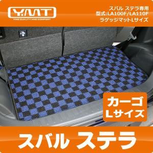 YMT ステラ ラゲッジマットL(トランクマットL)【LA100F/LA110F】|y-mt