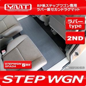 新型ステップワゴン ステップワゴンスパーダ PR系 ラバー製セカンドラグマット YMT|y-mt