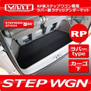 新型ステップワゴン ステップワゴンスパーダ PR系 ラバー製ラゲッジアンダーマット YMT|y-mt