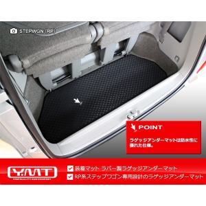 新型ステップワゴン ステップワゴンスパーダ PR系 ラバー製ラゲッジアンダーマット YMT|y-mt|02