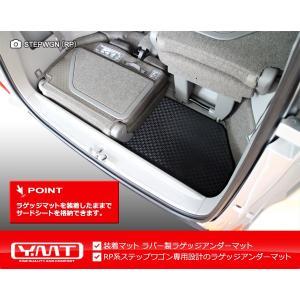 新型ステップワゴン ステップワゴンスパーダ PR系 ラバー製ラゲッジアンダーマット YMT|y-mt|03