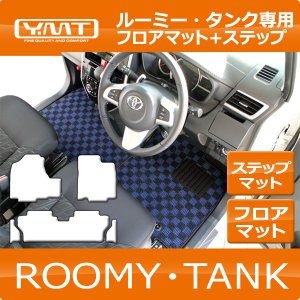 トヨタ ルーミー タンク 900系 フロアマット ステップマット  YMTフロアマット|y-mt