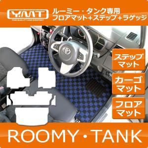 トヨタ ルーミー タンク 900系 フロアマット ステップマット ラゲッジマット  YMTフロアマット|y-mt
