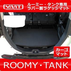 トヨタ ルーミー タンク 900系 ラバー製ラゲッジマット(トランクマット)  YMT|y-mt